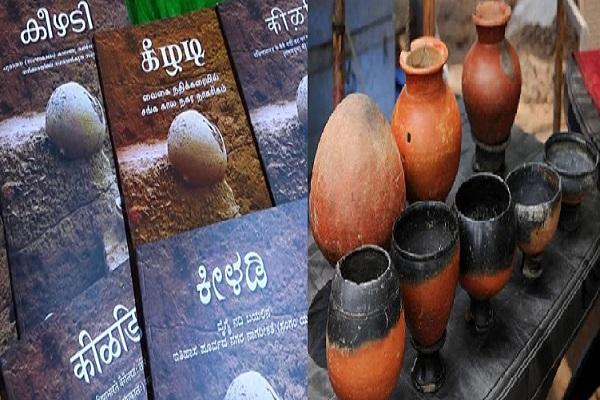 கீழடியில் நாம்